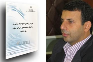 جزدره یی مدیر کل منابع انسانی و تحول اداری استانداری قزوین